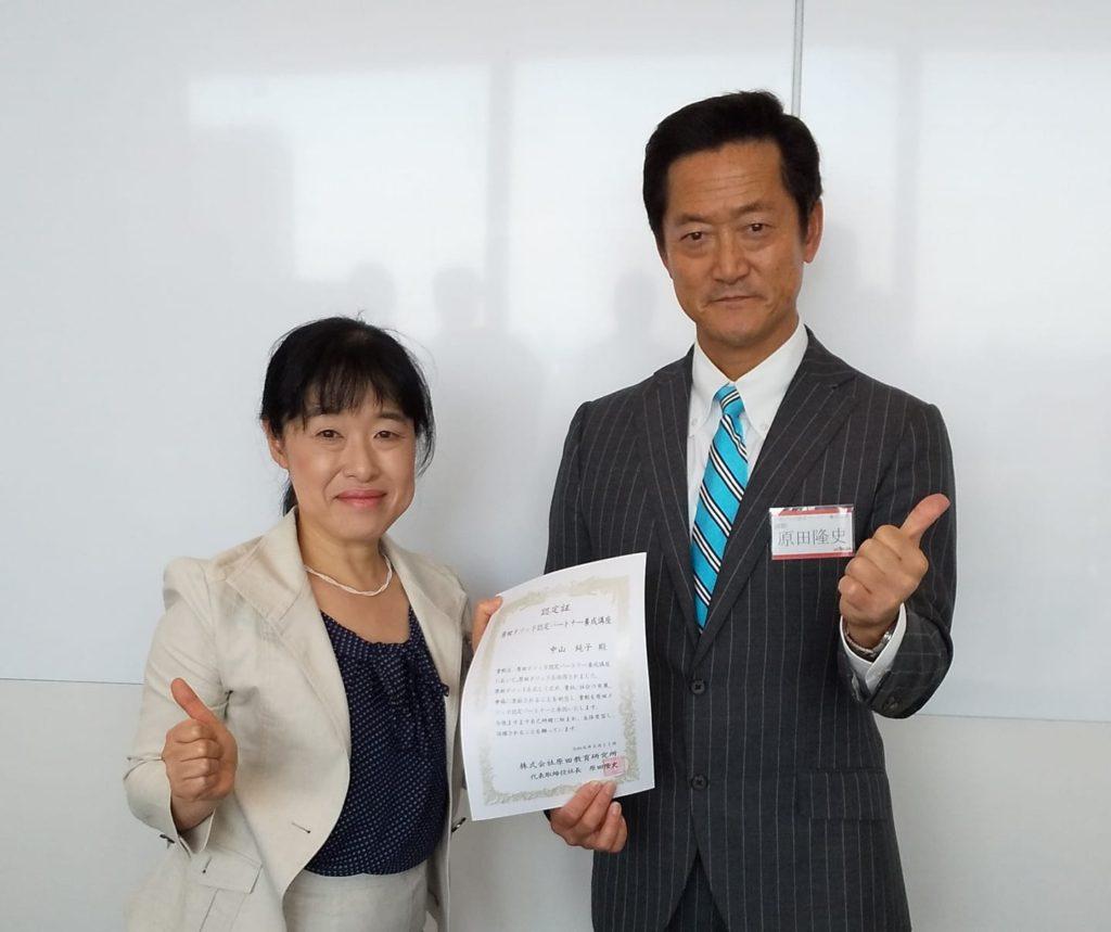 中山純子 原田メソッドコーチング