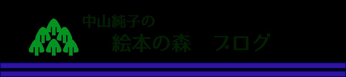 中山純子 絵本